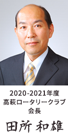 高萩ロータリークラブ 会長 福田 文乃