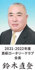 高萩ロータリークラブ 会長 鈴木直登