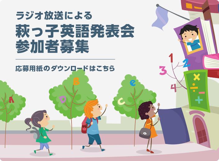 萩っ子英語発表会2021