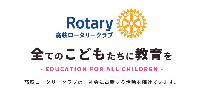 「全てのこどもたちに教育を」高萩ロータリークラブは、社会に貢献する活動を続けています。