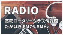 RADIO 高萩ロータリークラブ情報館