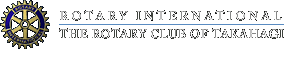 高萩ロータリークラブ
